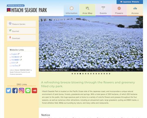 海浜公園外国語版