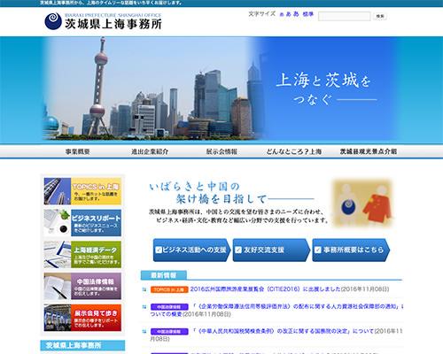 茨城県上海事務所