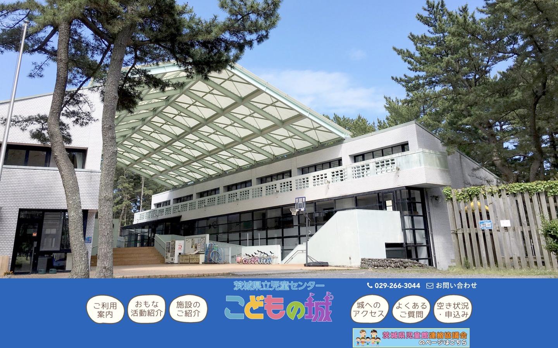 茨城県立児童センター こどもの城