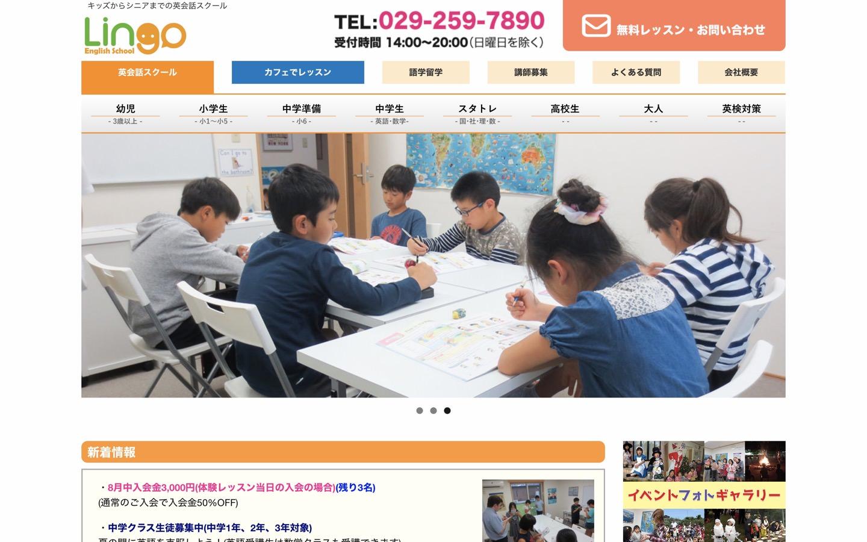Lingo英会話スクール