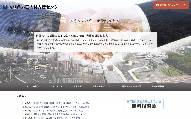 茨城県外国人材支援センター