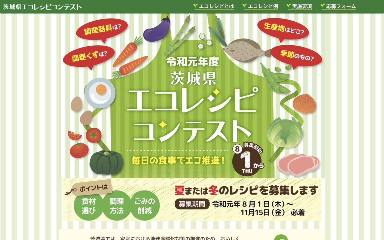 茨城県エコレシピコンテスト
